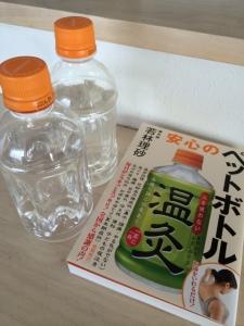 ペットボトル温灸